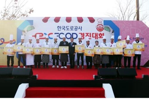 고속도로 휴게소 최고 음식은…서울 '말죽거리 소고기국밥'