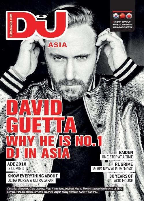 영국 음악잡지 '디제이 맥' 아시아판 창간