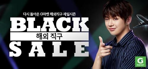 G마켓, 다음 달 2일까지 '해외직구 블랙세일'…최대 65% 할인