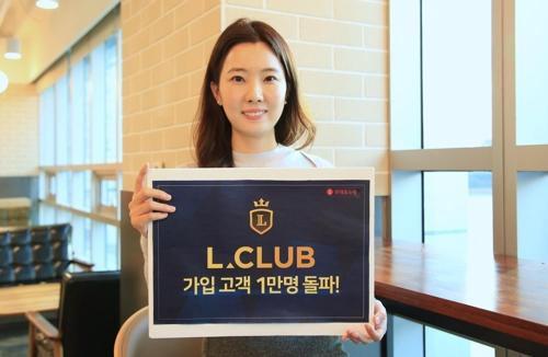 롯데홈쇼핑, 업계 최초 유료회원제 '엘클럽' 가입자 1만명 돌파
