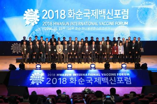 백신 전문가 한자리에…화순서 국제백신포럼 개막