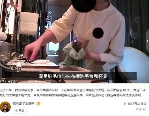 걸레로 컵·세면대 청소…中 5성급호텔 또 위생논란