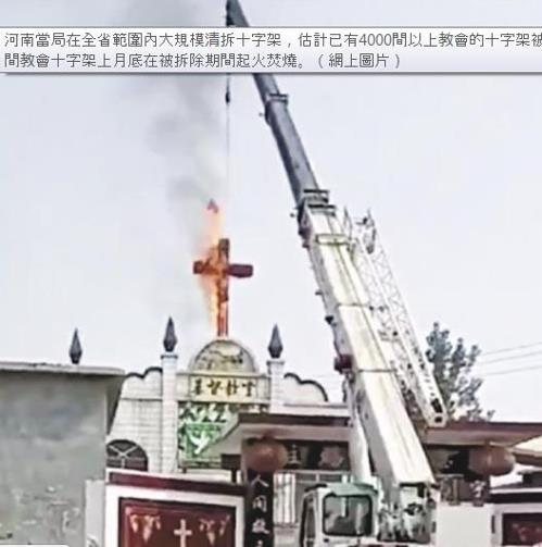 中, 상업자본 종교 개입 금지…'지하교회' 단속 강화
