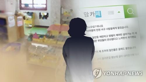 김포 보육교사 사망사건…맘카페 회원들이 쪽지로 실명 유포