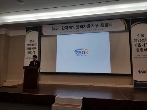 """""""게임업계 신뢰 회복하자""""…한국게임정책자율기구 출범"""
