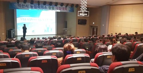 익산시 '민관협치' 농업회의소 내년 3월 창립