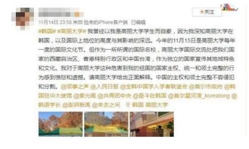 """""""티베트를 국가로 소개했다"""" 中 인터넷서 고려대 행사 비난"""