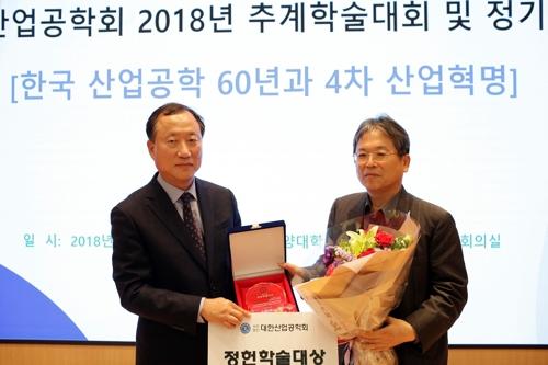 포항공대 김광수 교수 대한산업공학회 정헌학술대상