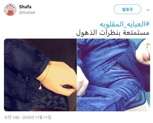 사우디 여성 '아바야 뒤집어 입기' 운동 확산…'전통 거부'