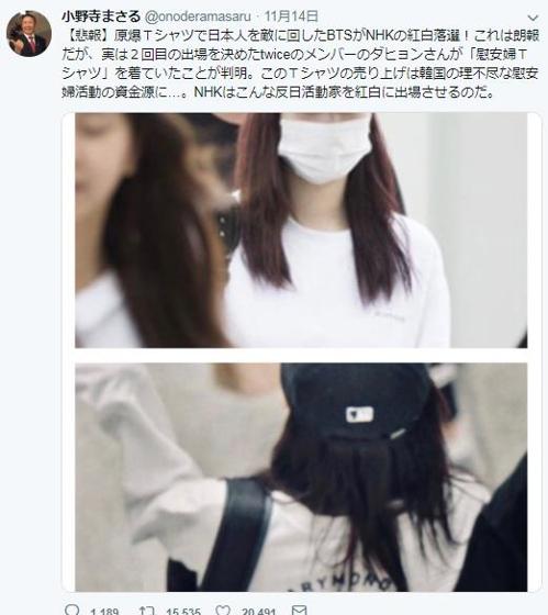 """일본 극우 정치인, 트와이스 다현에 """"반일 활동가"""""""