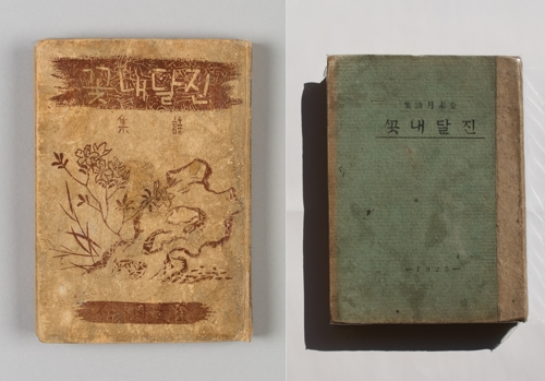 '진달래꽃''사슴'…근대문학 희귀 초판본 한자리에