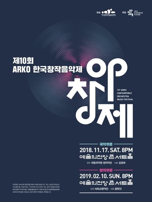 '제10회 아르코한국창작음악제' 국악부문 연주회