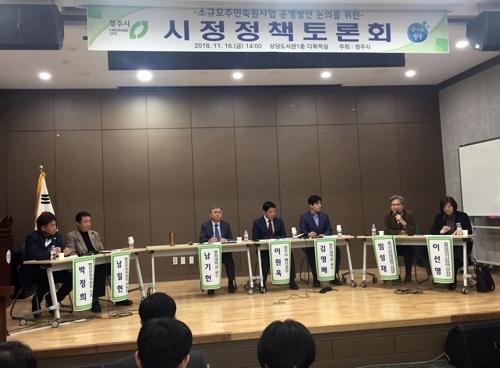 충북참여연대, 지방의원 재량사업비 개선 정책토론회