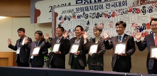 목포서 문화재지킴이 전국대회…올해 활동성과 공유