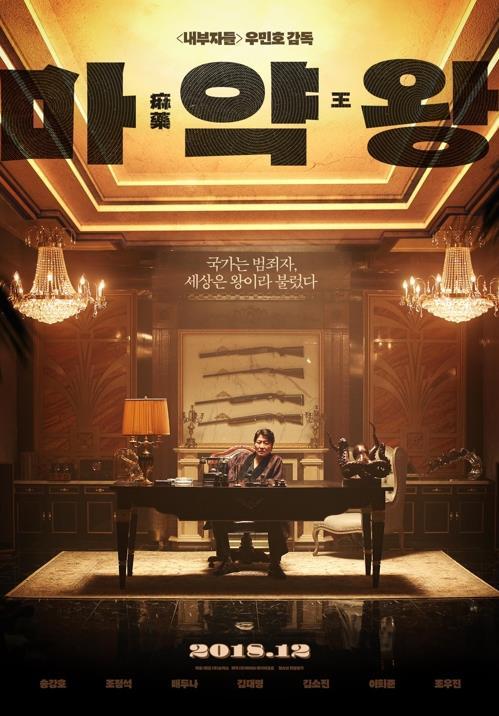 """'마약왕' 우민호 감독 """"사람 이야기에 집중…'내부자들'과 달라"""""""