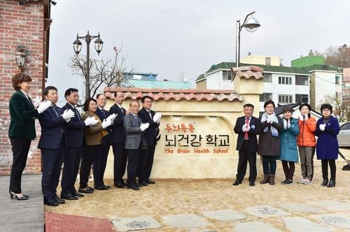 인천 치매안심학교 개관…치매 전 단계 환자 치유 주력
