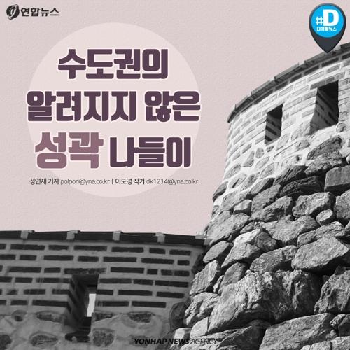 [카드뉴스] 수도권의 알려지지 않은 성곽 나들이