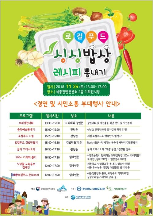 [세종소식] 세종컨벤션센터서 24일 싱싱밥상 레시피 뽐내기