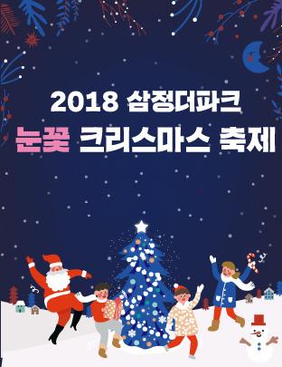 [주말 N 여행] 영남권: 반갑습니다…부산 동물원 삼정더파크는 벌써 크리스마스