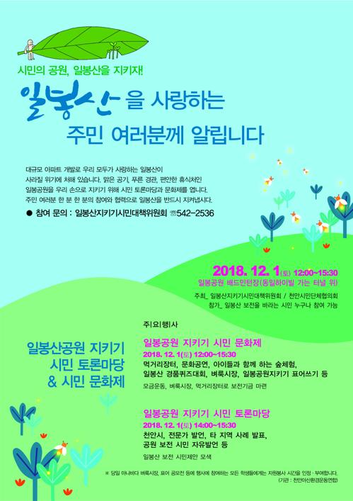[충남소식] 천안 일봉산공원 지키기 시민문화제 내달 1일 열려