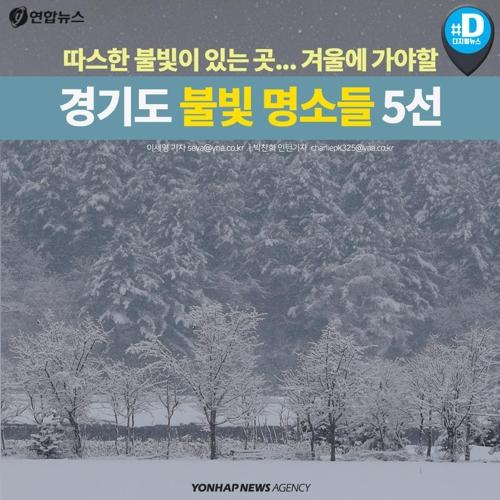[카드뉴스] 따스한 불빛…겨울에 가야할 경기도 불빛 명소 5선