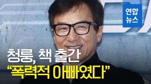 """[영상] 청룽 """"음주운전·성매매·폭력적 아빠였다""""…책 출간"""