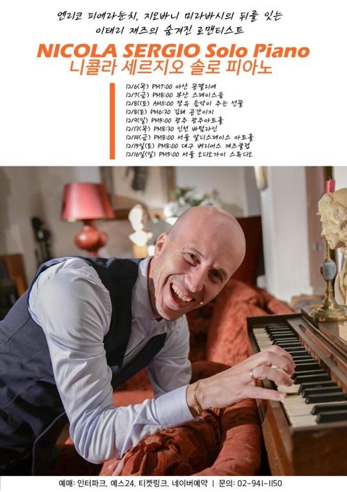 이탈리아 재즈 뮤지션 니콜라 세르지오 내한