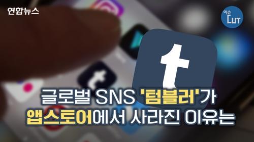 글로벌 SNS '텀블러'가 앱스토어에서 사라진 이유는