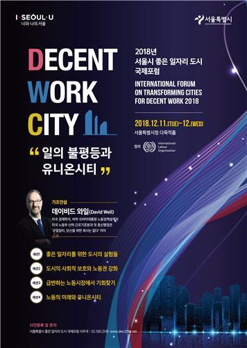 서울 등 국내외 16개 도시 '노동분야 첫 도시 국제기구' 만든다