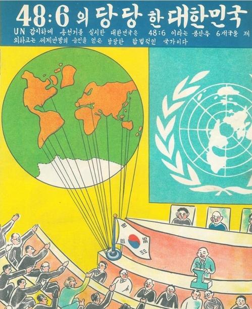 [이희용의 글로벌시대] '유엔의 자식' 한국 승인 70주년