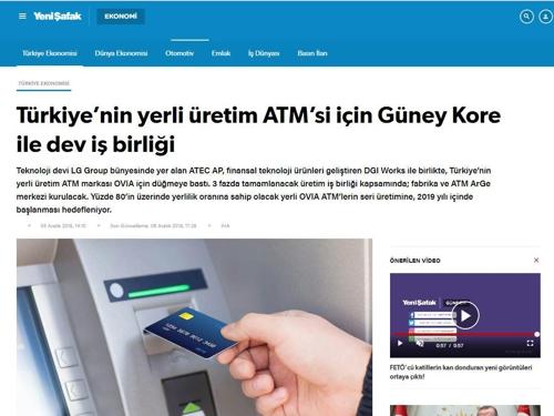 """""""韓 ATM기업 에이텍, 터키업체와 공동으로 현지공장 설립"""""""