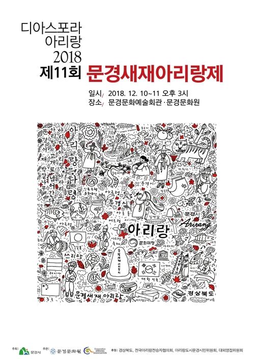 제11회 문경새재아리랑제 10일 개막…중·일·러 교포 참가