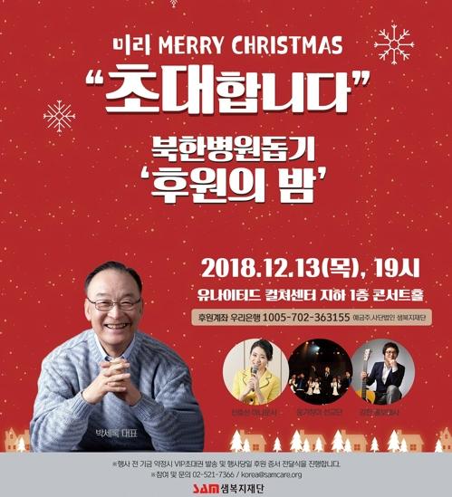 [게시판] 샘복지재단, 평양 제3인민병원 후원 콘서트