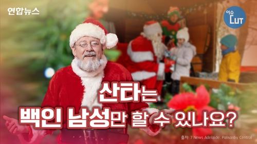산타는 백인 남성만 할 수 있나요?