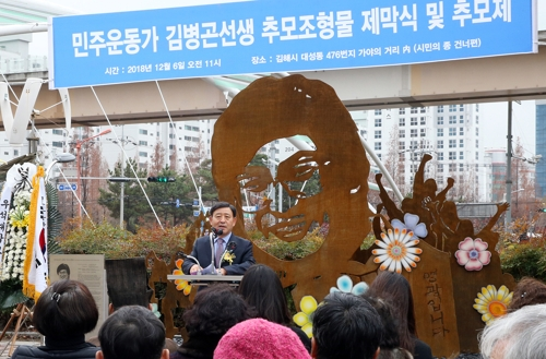 민주운동가 故 김병곤 고향 김해에 추모 조형물