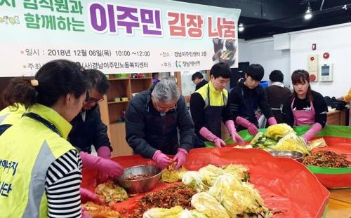 경남이주민센터 '이주민과 함께 김장 하기 행사' 개최