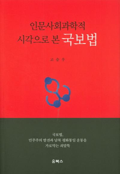 """""""국보법이 민주주의 발전과 남북 평화통일 가로막아"""""""