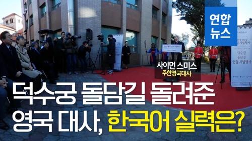 [VR] 덕수궁 돌담길 돌려준 영국 대사, 한국어 실력은?