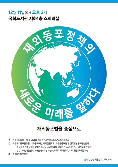 [게시판] 국회서 11일 국내 거주 재외동포 정책 개선 세미나