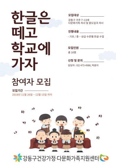 서울 강동구, 다문화 아동 위한 한글학교 운영