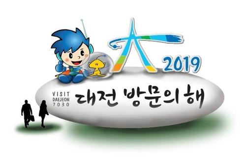 """""""대전으로 놀러 오세요""""…'2019 .."""