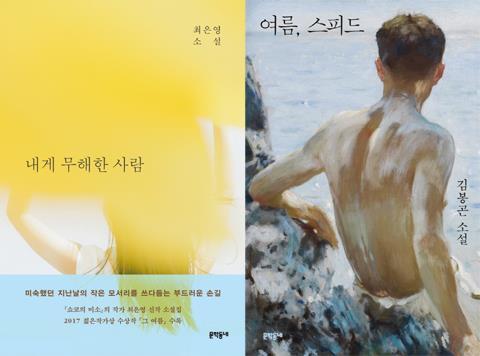 소설가가 뽑은 올해의 소설 '여름,스피드' '내게 무해한 사람'