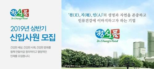 정식품, 내년 상반기 신입사원 공개채용 모집