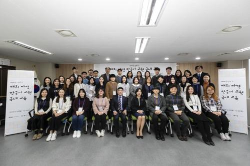 [게시판] 세종학당, 국외파견 한국어 교원 국내교육 실시