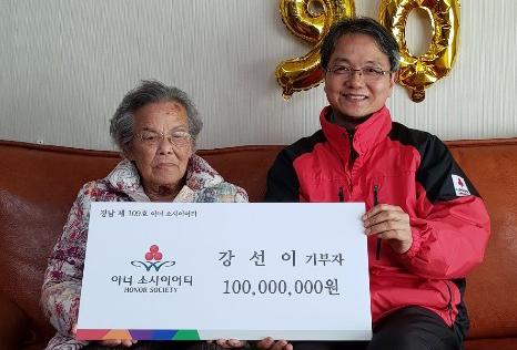 경남 최고령 고액기부자 탄생…90살 강선이 씨