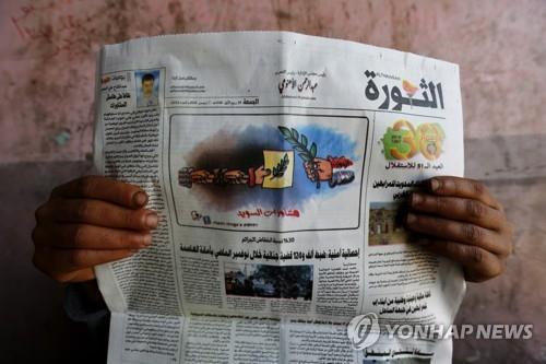예멘 평화협상 조금씩 '진전'…신뢰구축 초기조처 논의