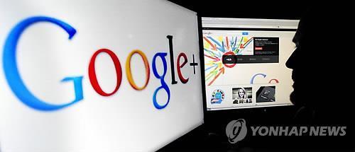 구글 플러스 사용자 5천만명 개인정보 유출…서비스 일찍 접기로