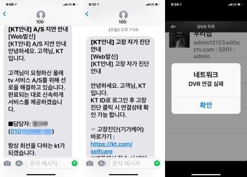 부산 해운대서 KT 인터넷 불통 피해 호소(종합)