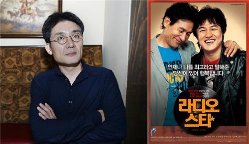 원조 브로맨스 영화 '라디오 스타', 드라마로 돌아온다
