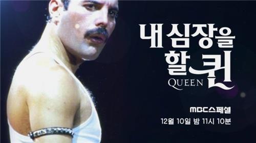 퀸 내세운 'MBC스페셜', 10개월만에 최고시청률